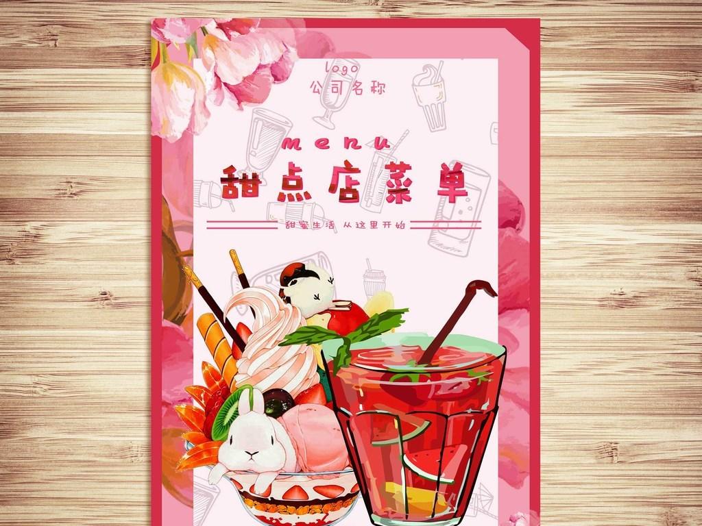 冬季热饮奶茶咖啡店美食菜单开业促销海报