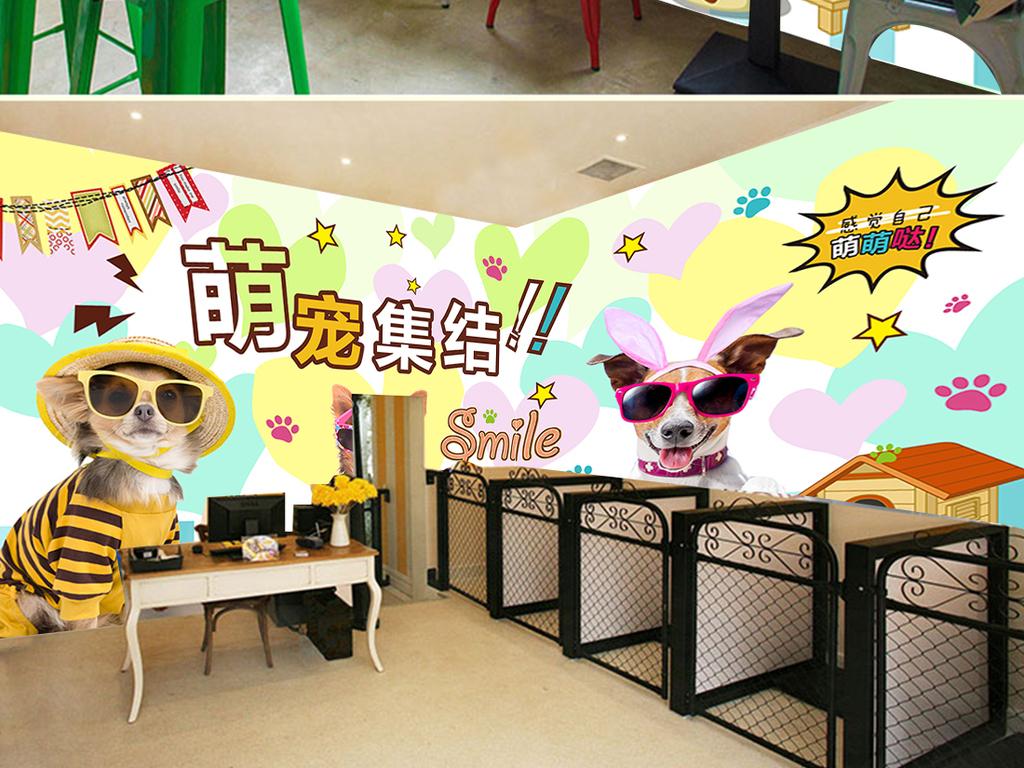 手绘医院诊所时尚宠物店美容院背景墙