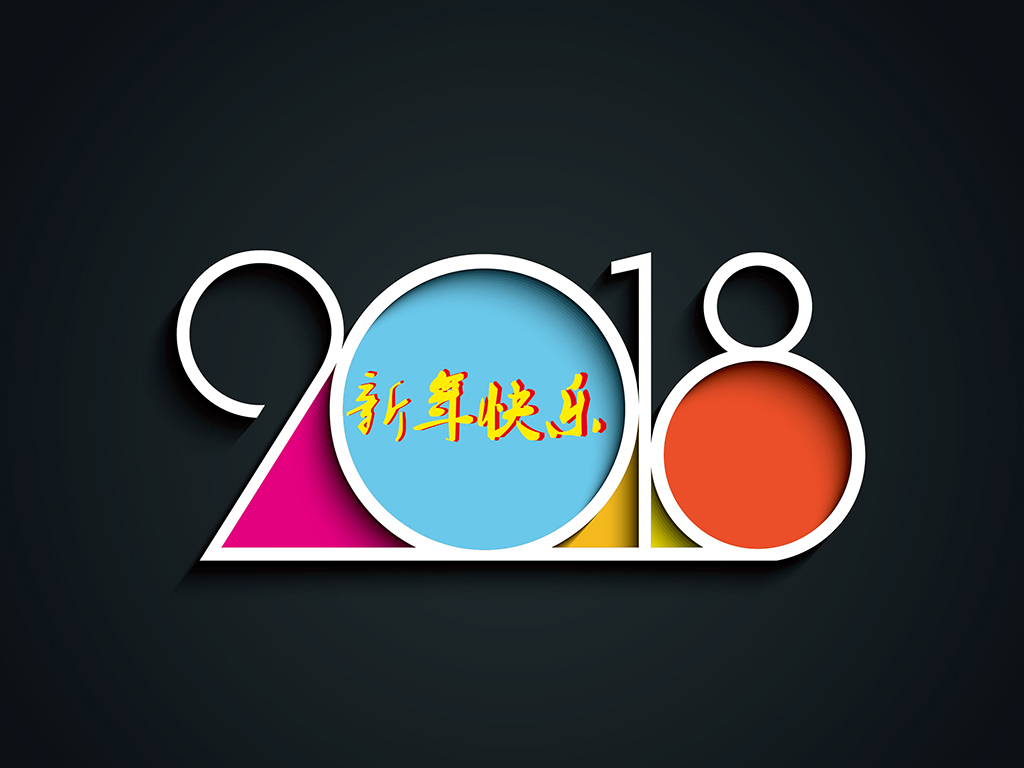 2018新年快乐字体