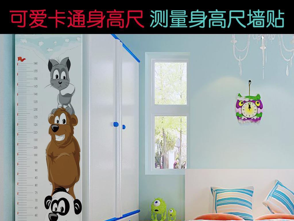 可爱卡通动物叠罗汉身高尺墙贴