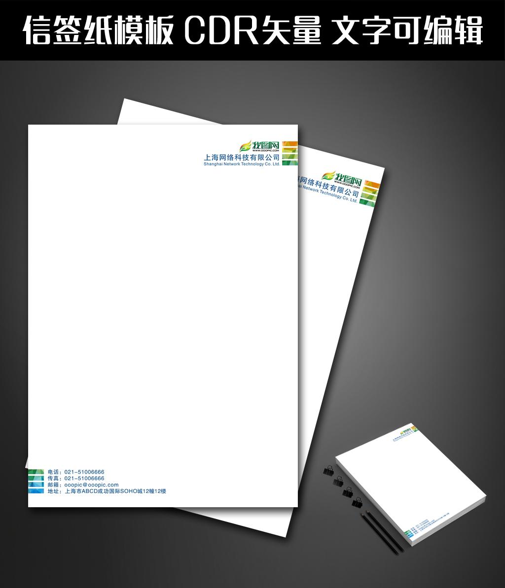 模板下载 科技公司企业信纸信签纸便签纸设计商.