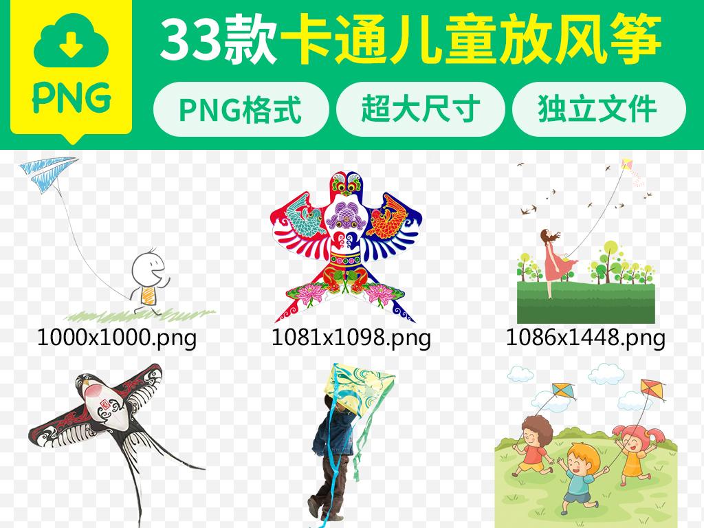 卡通手绘小孩儿童放风筝郊游png素材下载