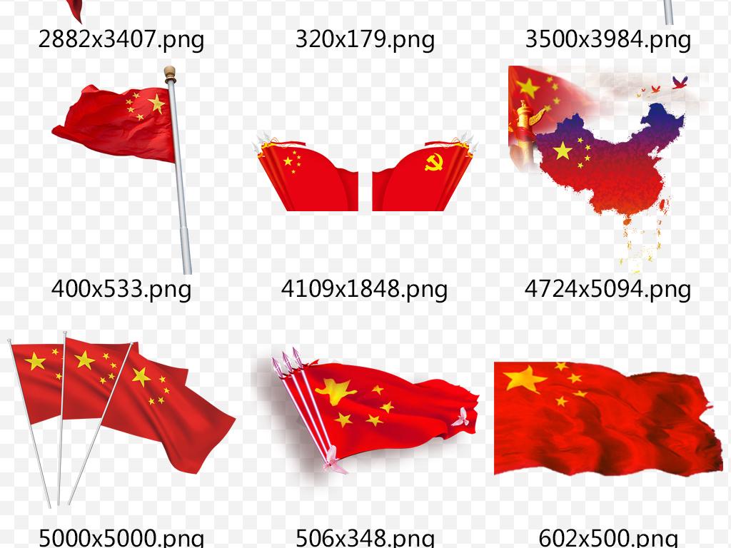 设计元素 背景素材 其他 > 十一国庆节中国国旗飘扬天安门人民png
