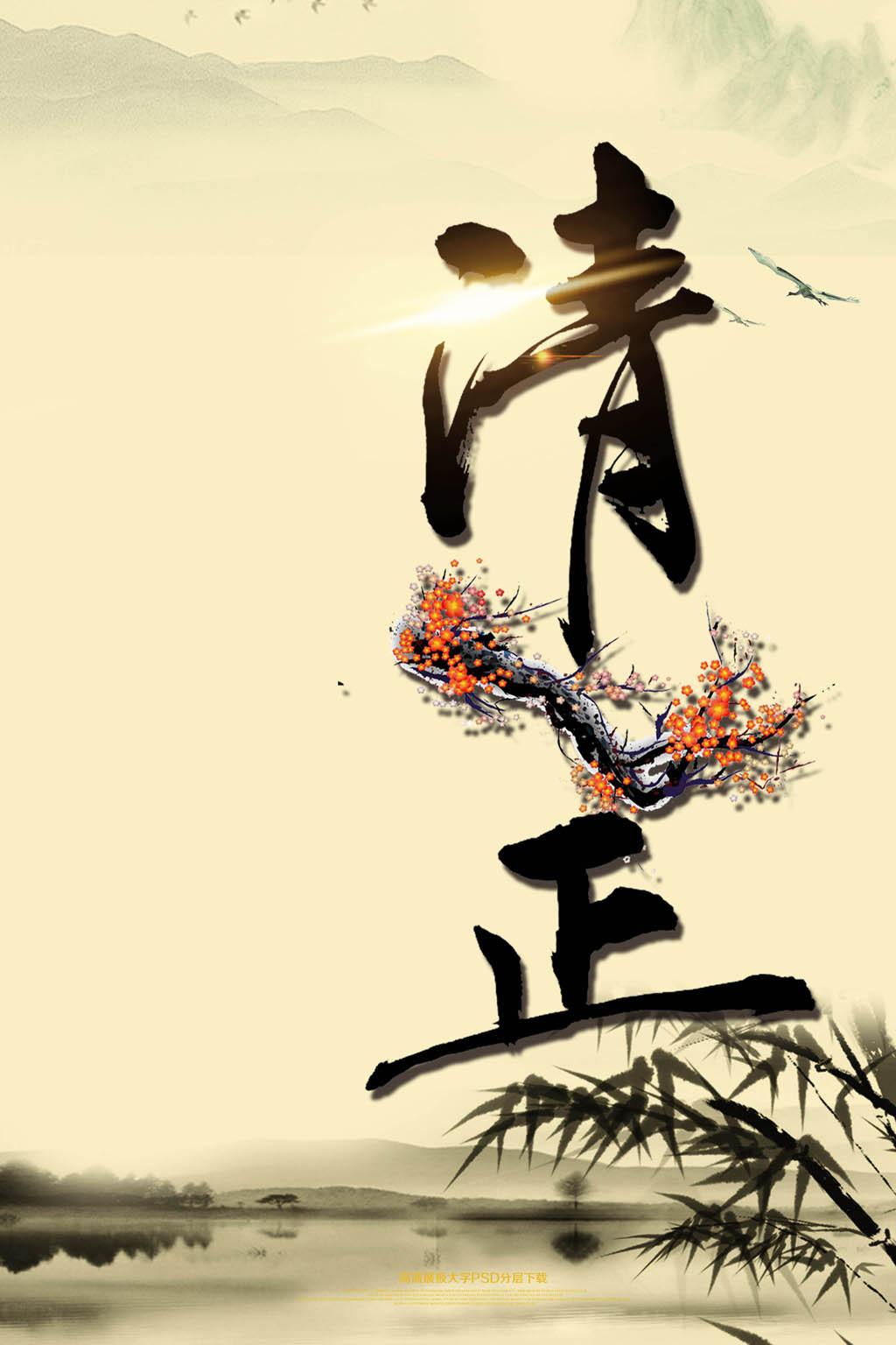 中国风勤政廉洁海报模板
