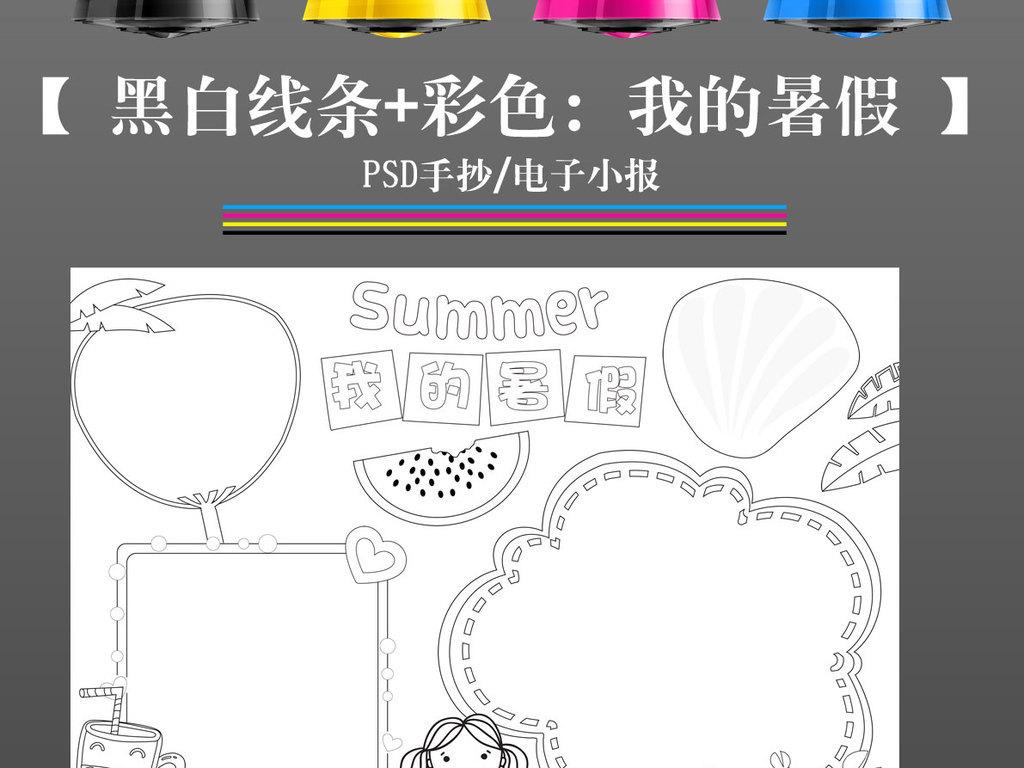 暑假涂色快乐假期暑假快乐抄报黑白线条我的梦想我的祖国我的梦中国