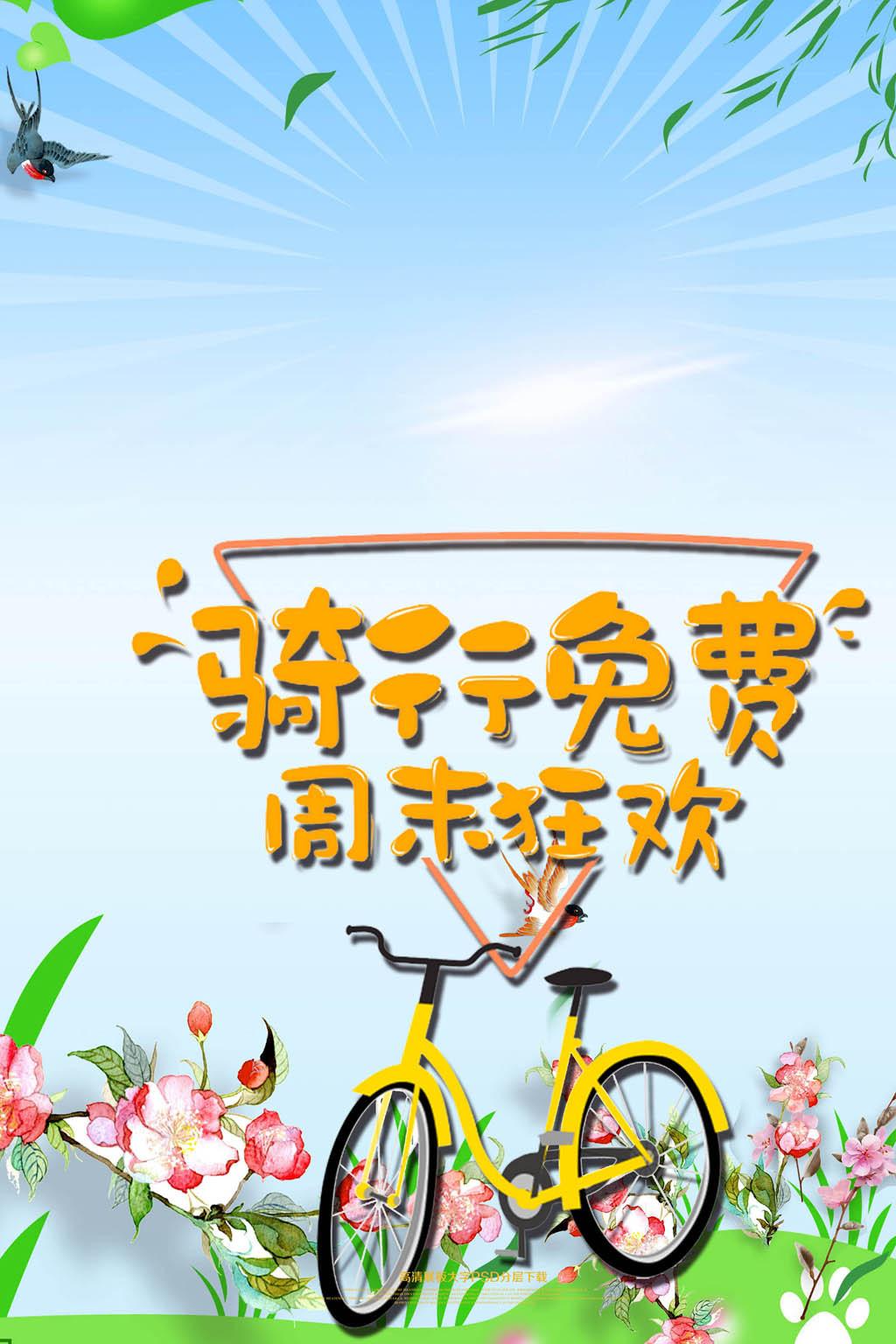 清新环保出行自行车周末出游海报模板