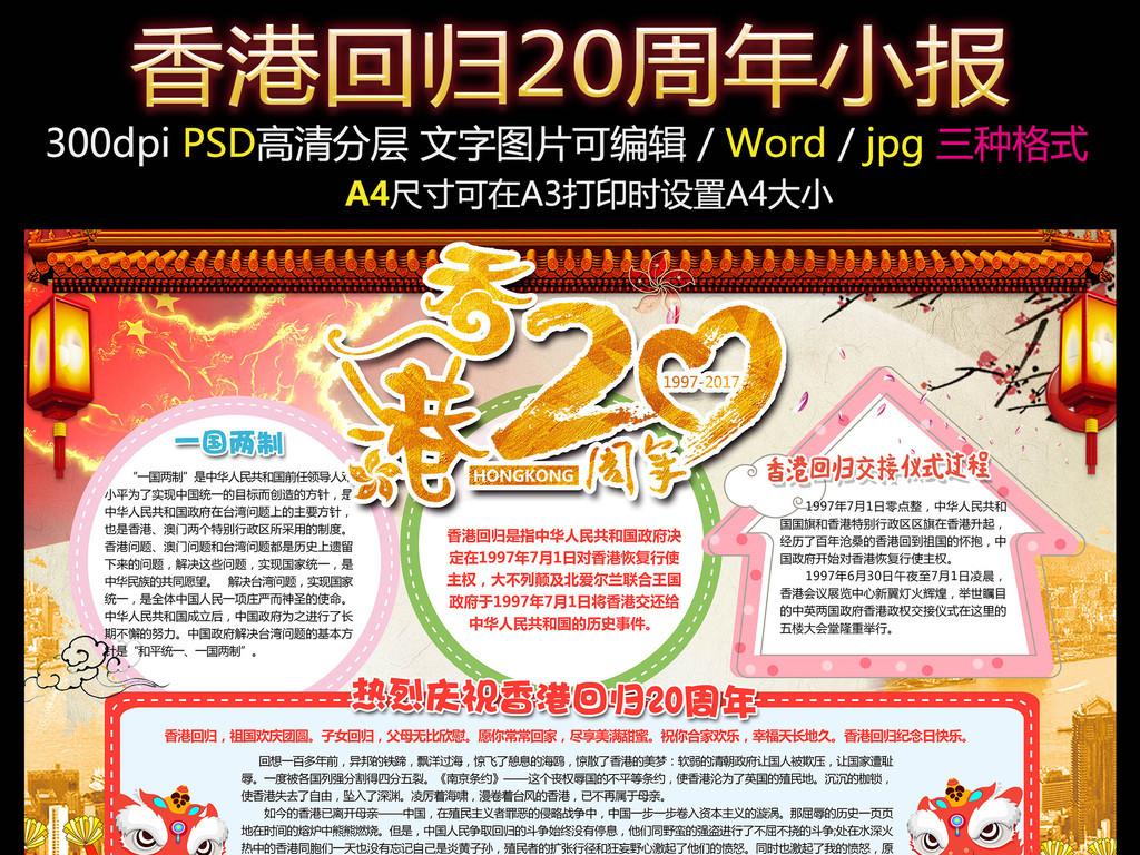手抄报|小报 纪念日手抄报 其他 > 香港回归20周年小报热爱祖国手抄