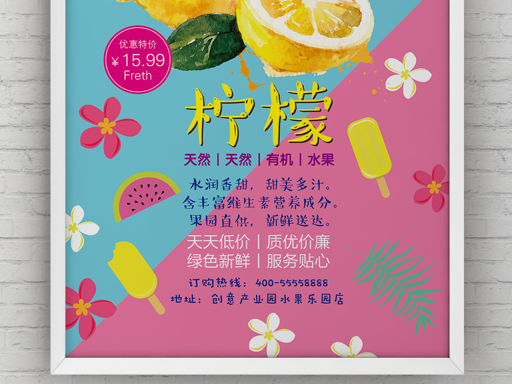 时尚现代手绘水彩水果柠檬促销海报矢量展板