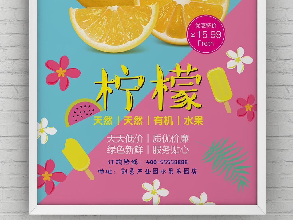 平面|广告设计 海报设计 pop海报 > 多彩时尚扁平手绘水果柠檬促销