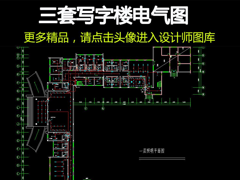 三套办公楼CAD电气设计图