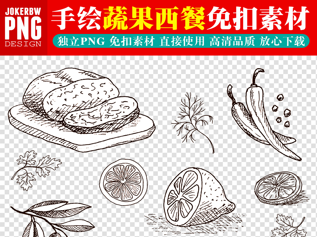 手绘素材食物图片食品png免扣图片素材