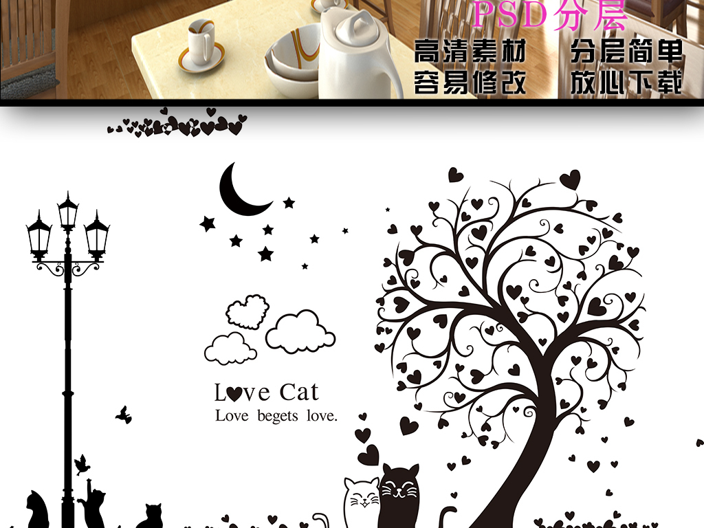 手绘插画爱情故事猫咪装饰墙贴背景墙