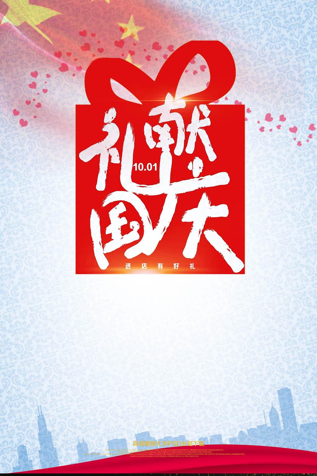 平面|广告设计 海报设计 > 国庆钜惠高档手绘促销海报模板   图片编号