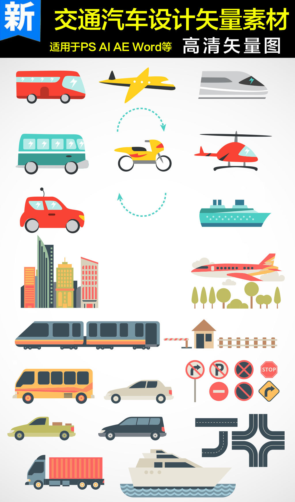 交通工具卡通图案矢量素材