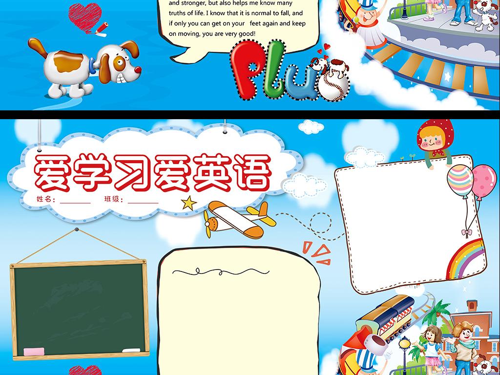 蓝色天空爱学习爱英语电子小报手抄报