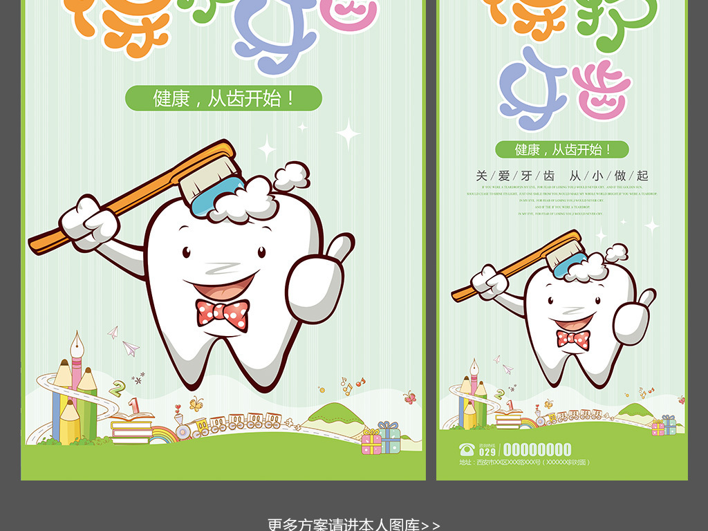 儿童保护牙齿宣传海报设计