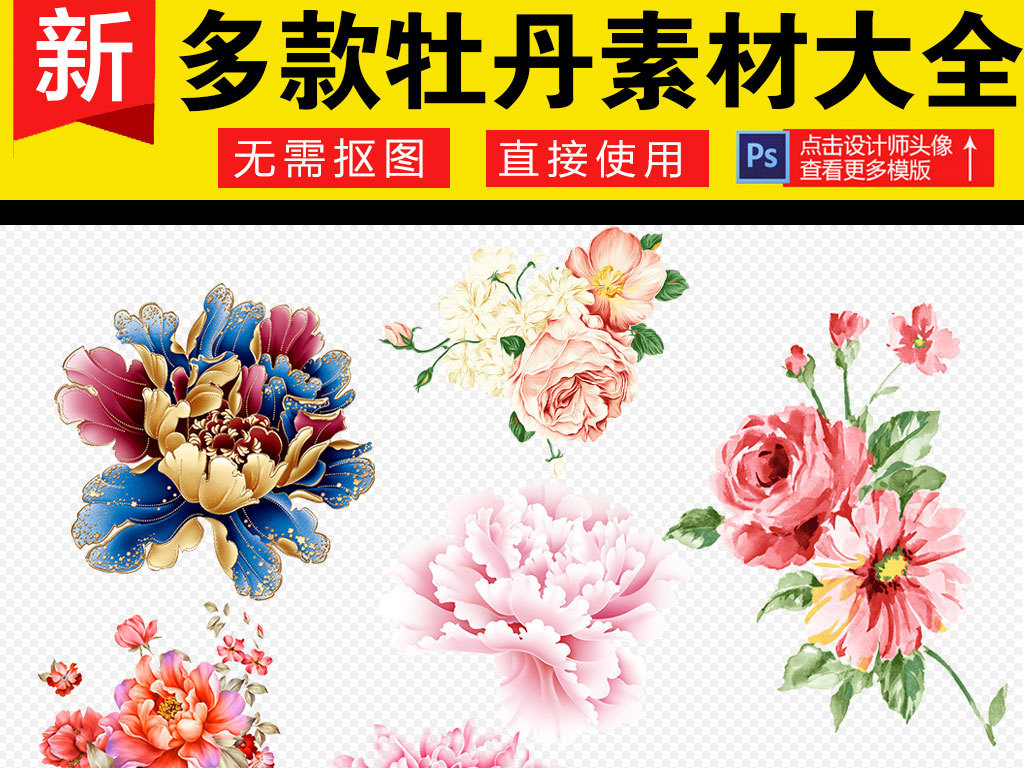 精美手绘花朵花卉花环树叶夏季海报素材