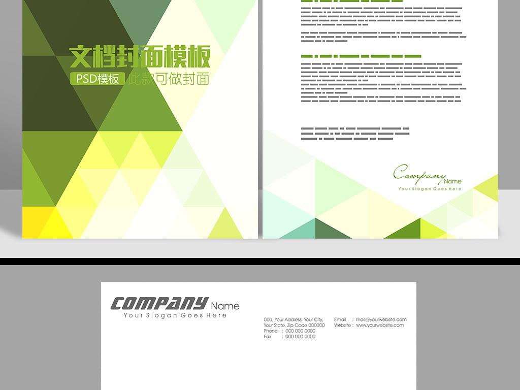 几何图形商务科技word背景信纸文档背景
