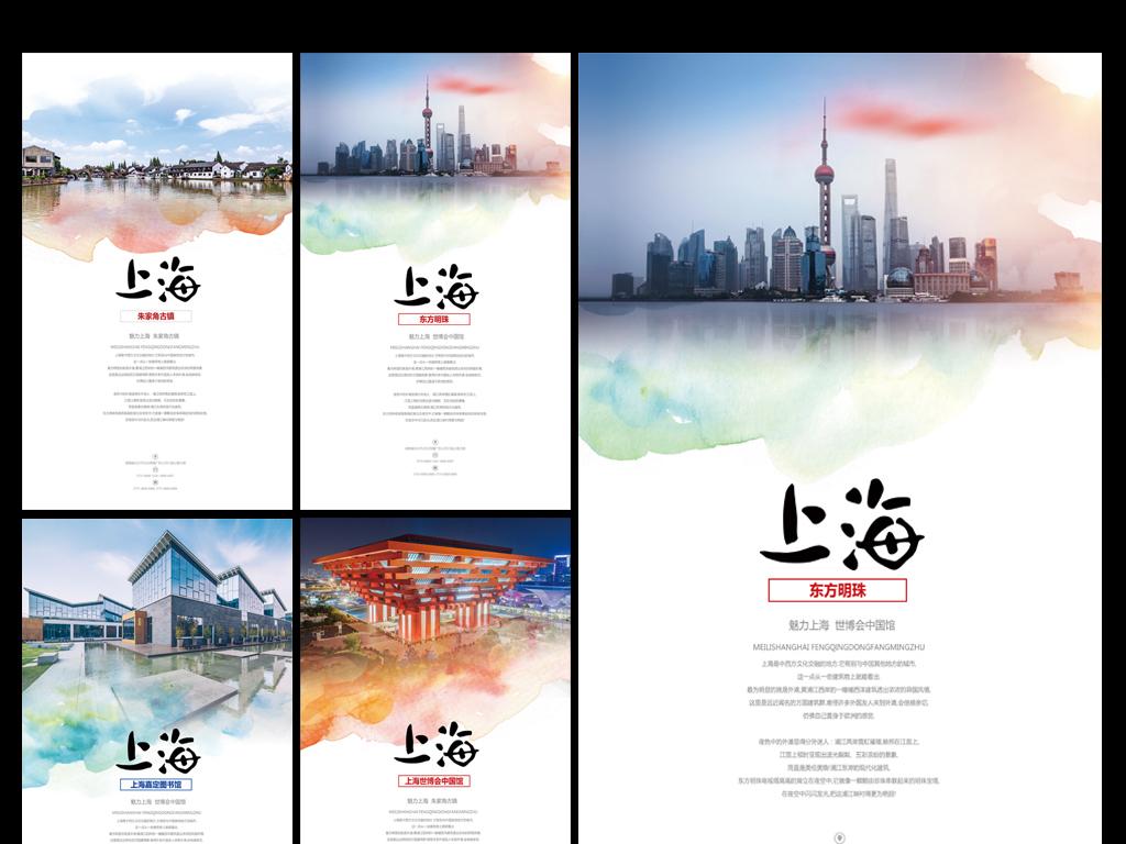 平面|广告设计 海报设计 其他海报设计 > 上海城市宣传旅游文化海报图片