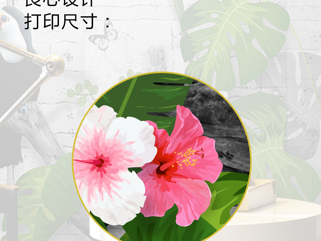 3d手绘大嘴鸟热带森林电视背景墙