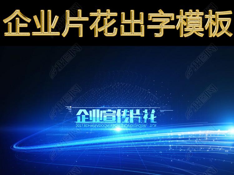 蓝色科技企业光线文字展示ae模板