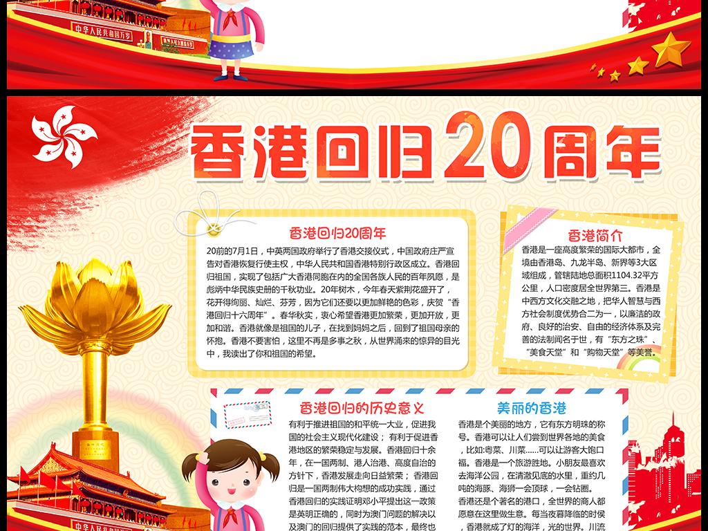香港回归20周年手抄报电子小报word