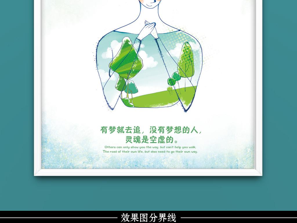 绿色创意手绘文化展板追逐梦想