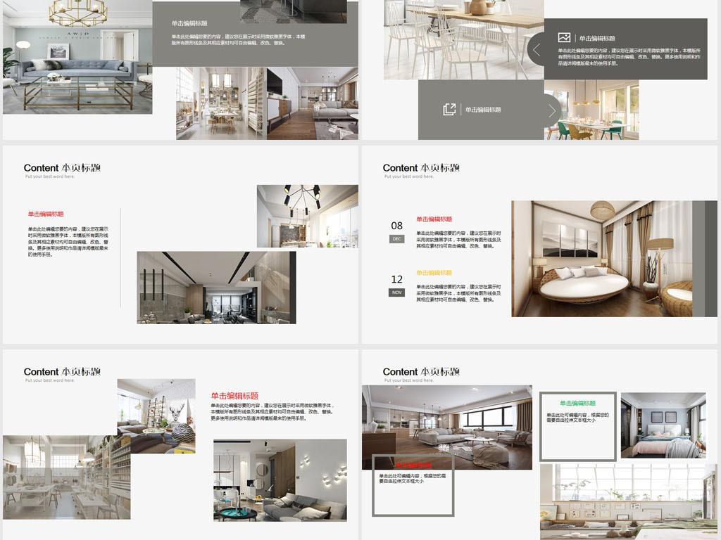 时尚简约室内设计方案介绍ppt动态模板图片