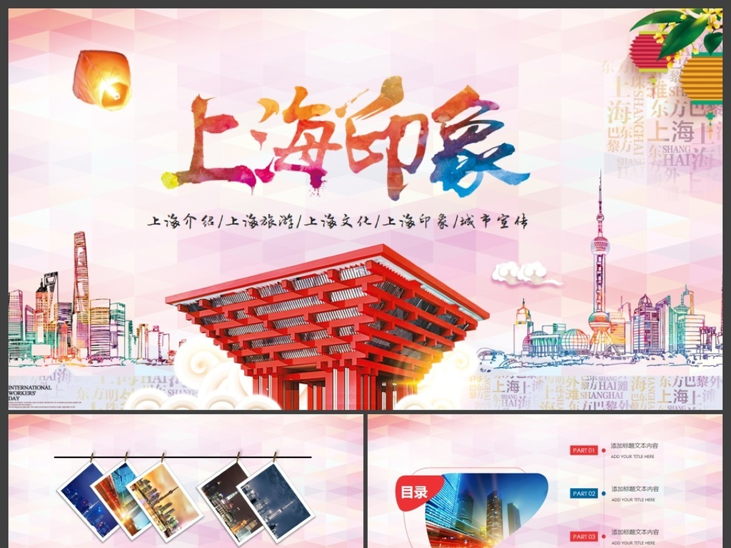 魔都上海旅游上海介绍ppt模板