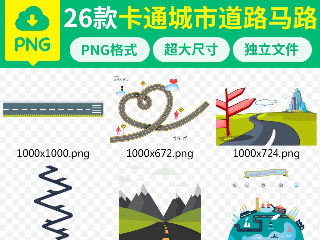 扁平化卡通城市道路马路手绘公路png素材