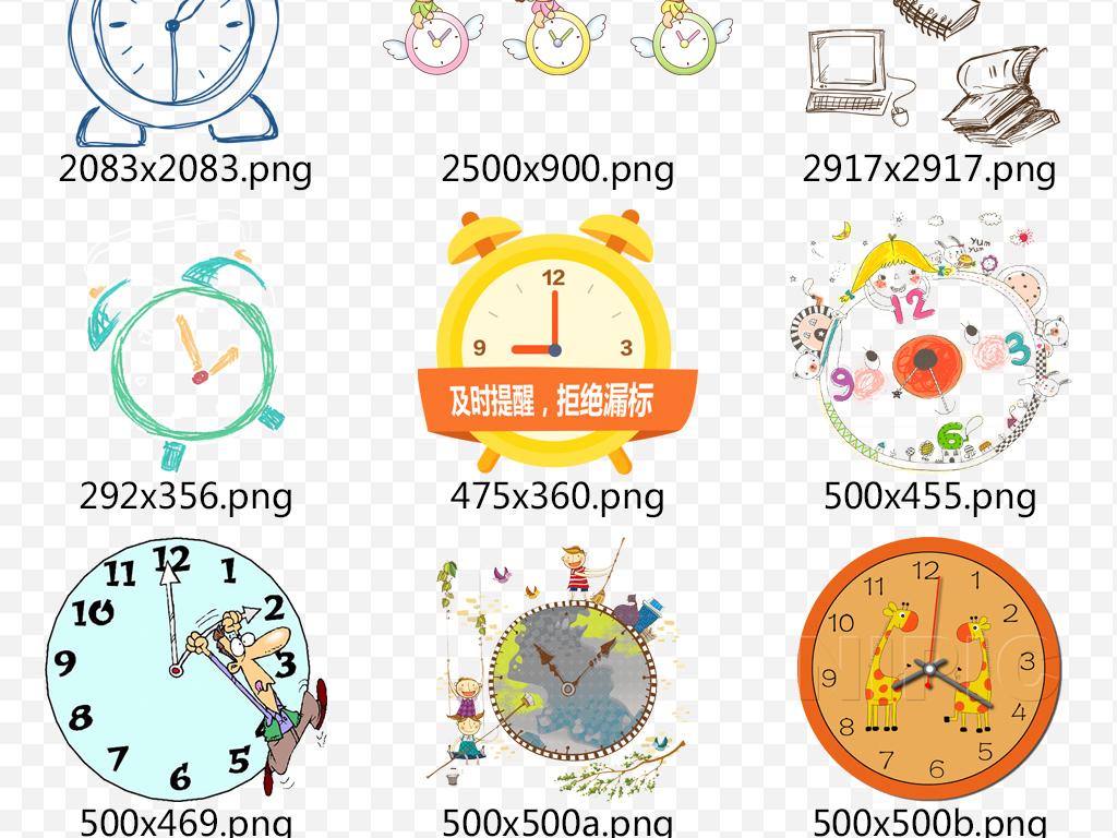 高清卡通手绘儿童闹钟时钟钟表png素材