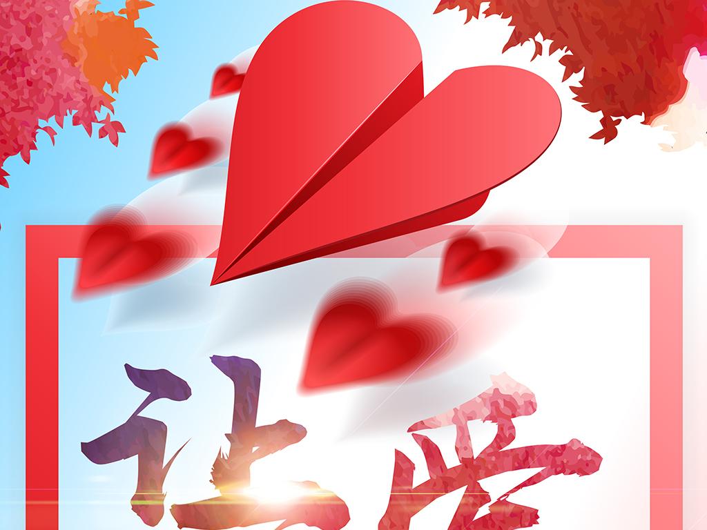 平面|广告设计 海报设计 公益海报 > 水彩创意关爱留守儿童让爱飞翔图片