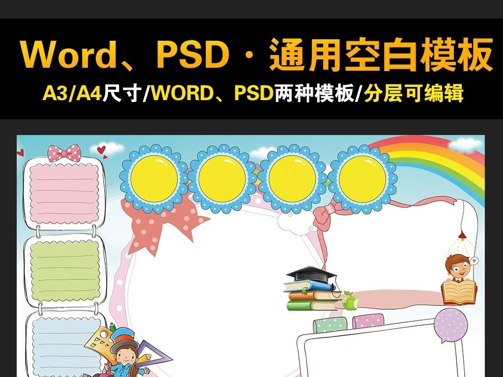 小学生读书小报儿童电子手抄报通用空白模板