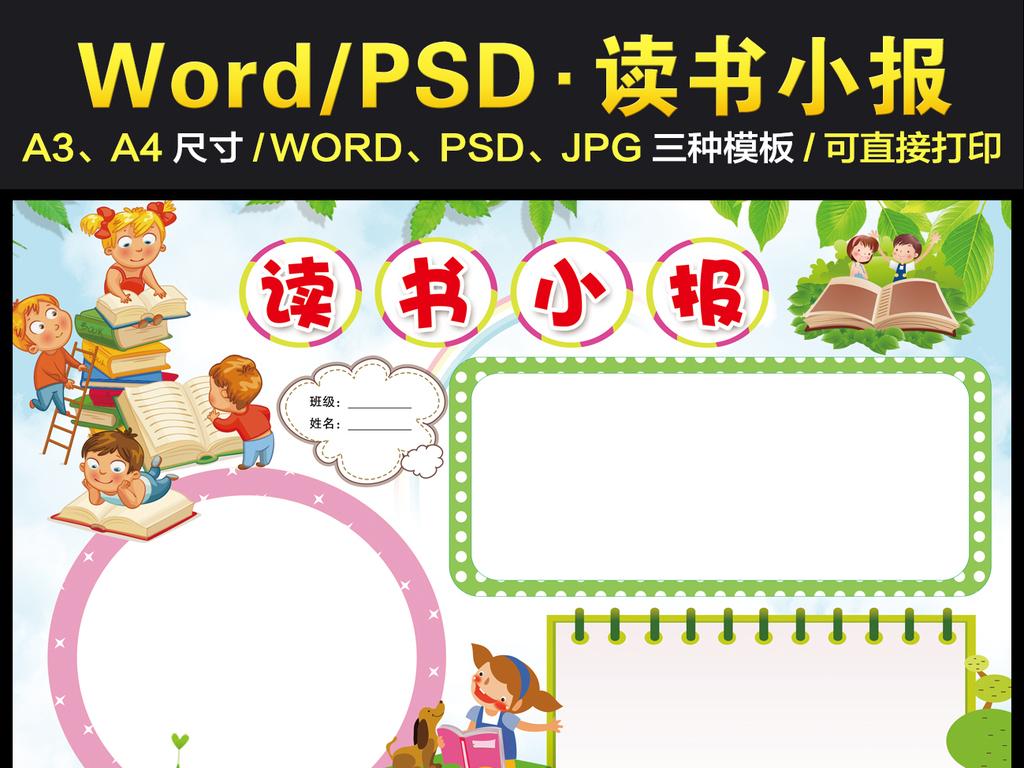 读书小报读后感阅读电子手抄报模板图片素材_word|doc