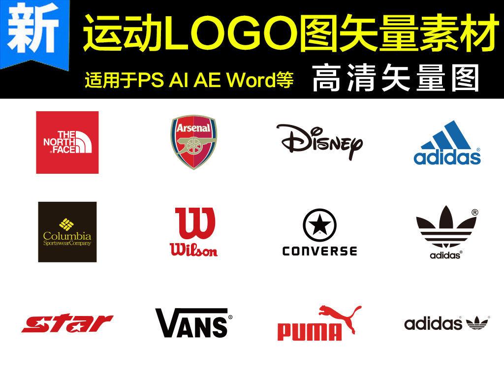 矢量国际品牌奢侈品服装品牌标志logo图片
