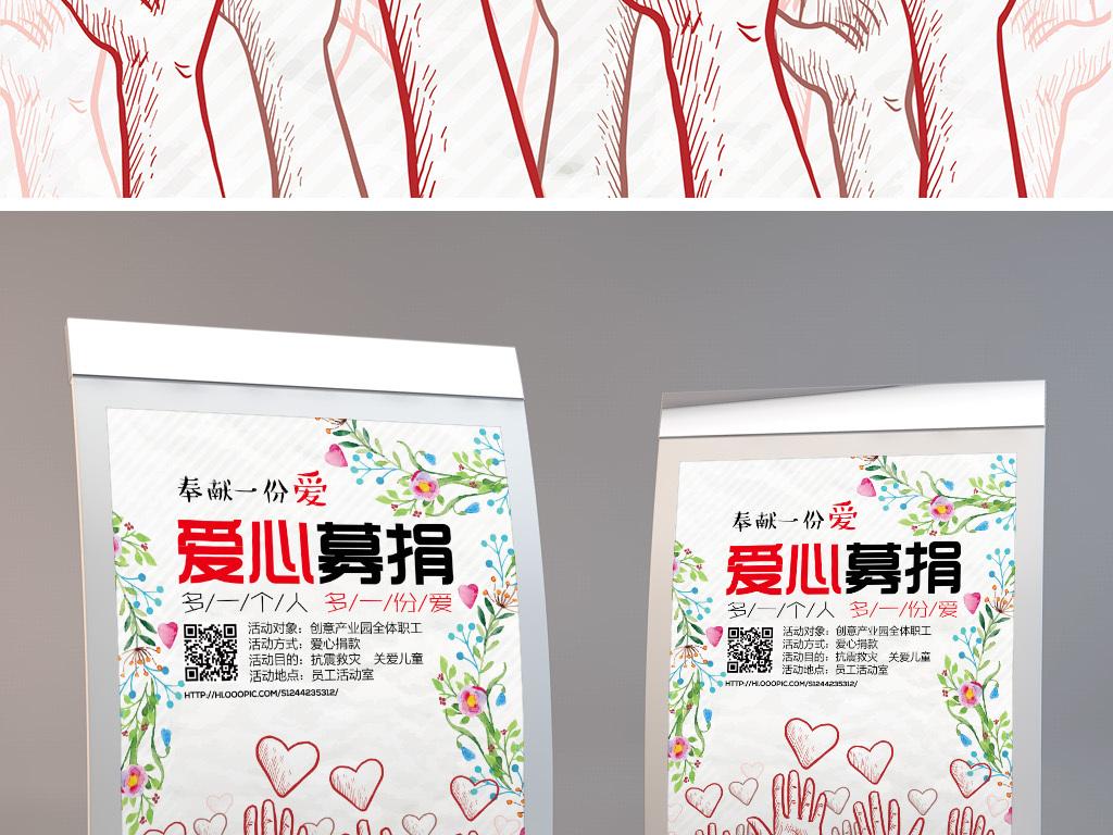 手绘水彩爱心募捐真情奉献公益海报展板