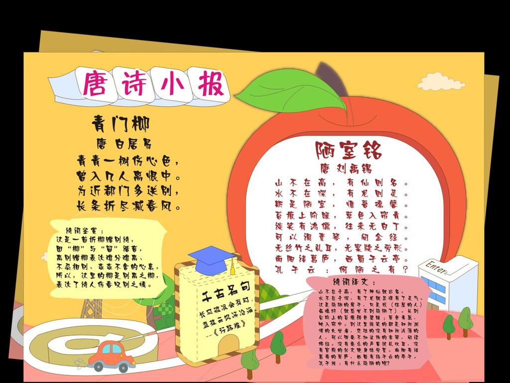 古诗小报唐诗小报梦回唐朝小报幼儿园手抄报