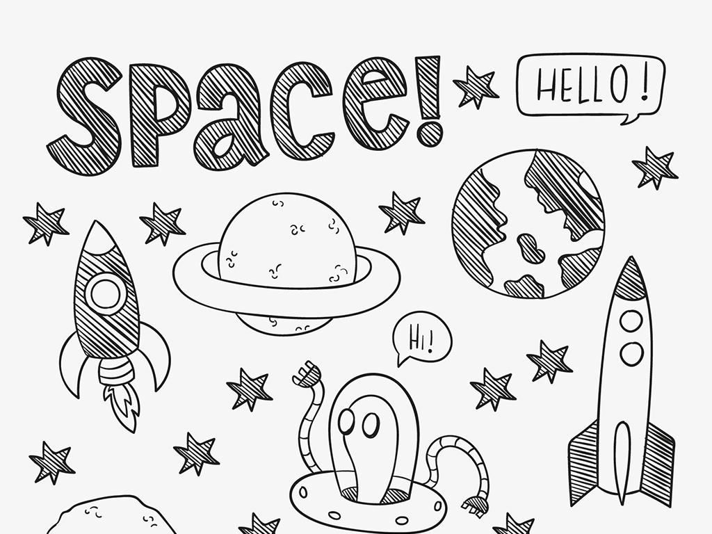 手绘卡通太空插画元素