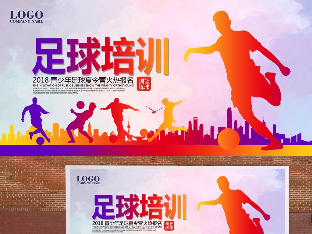足球比赛培训海报
