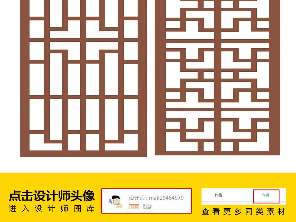 中式花格屏风边框雕花窗格矢量文件图片