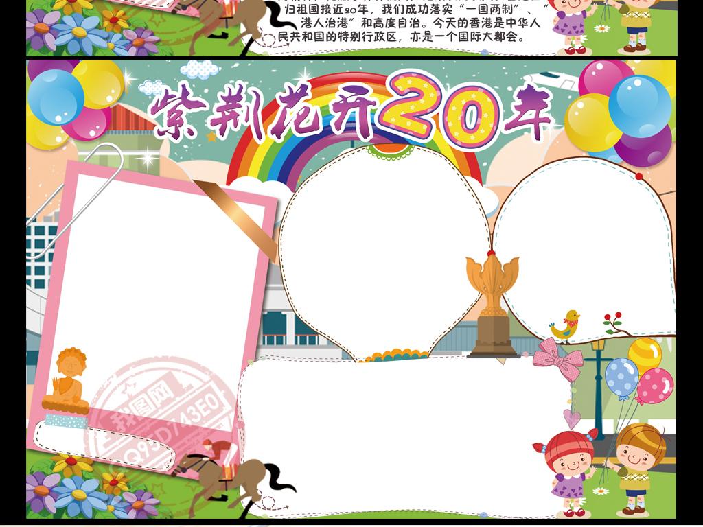 香港回归20周年小报红领巾爱国手抄报素材