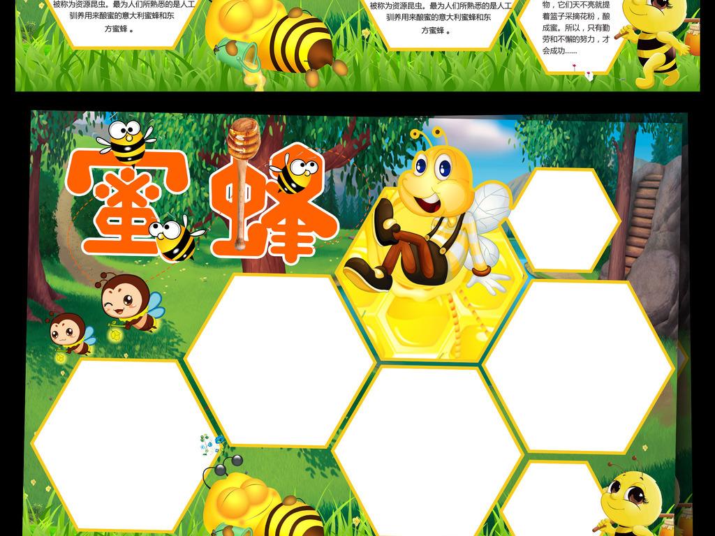 动物小学生科普知识小报卡通蜜蜂小蜜蜂科普知识小报科普小报蜜蜂图