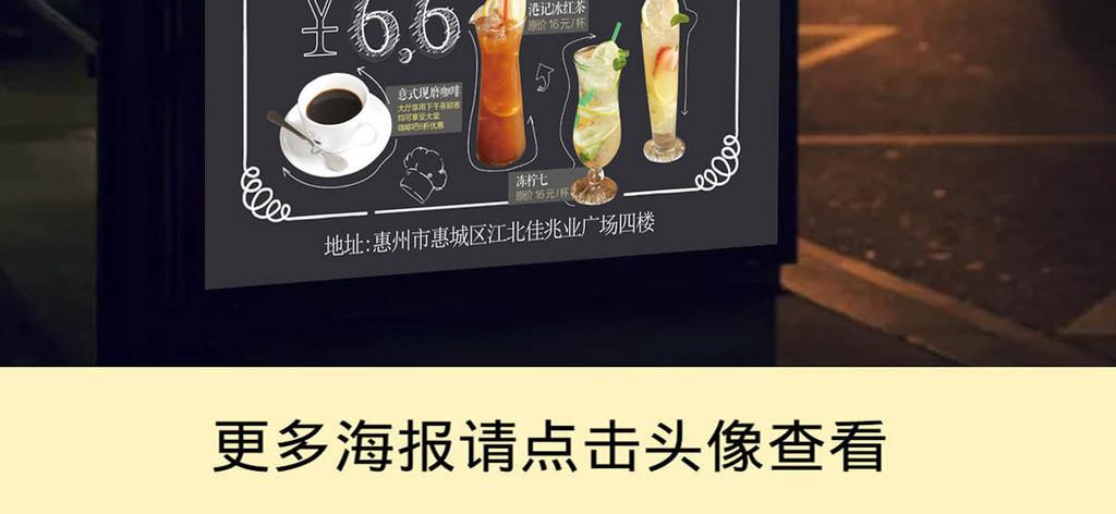 饮品手绘冷饮奶茶店菜单