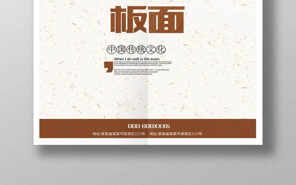 平面|广告设计 海报设计 餐饮海报 > 板面海报模板  版权图片 分享