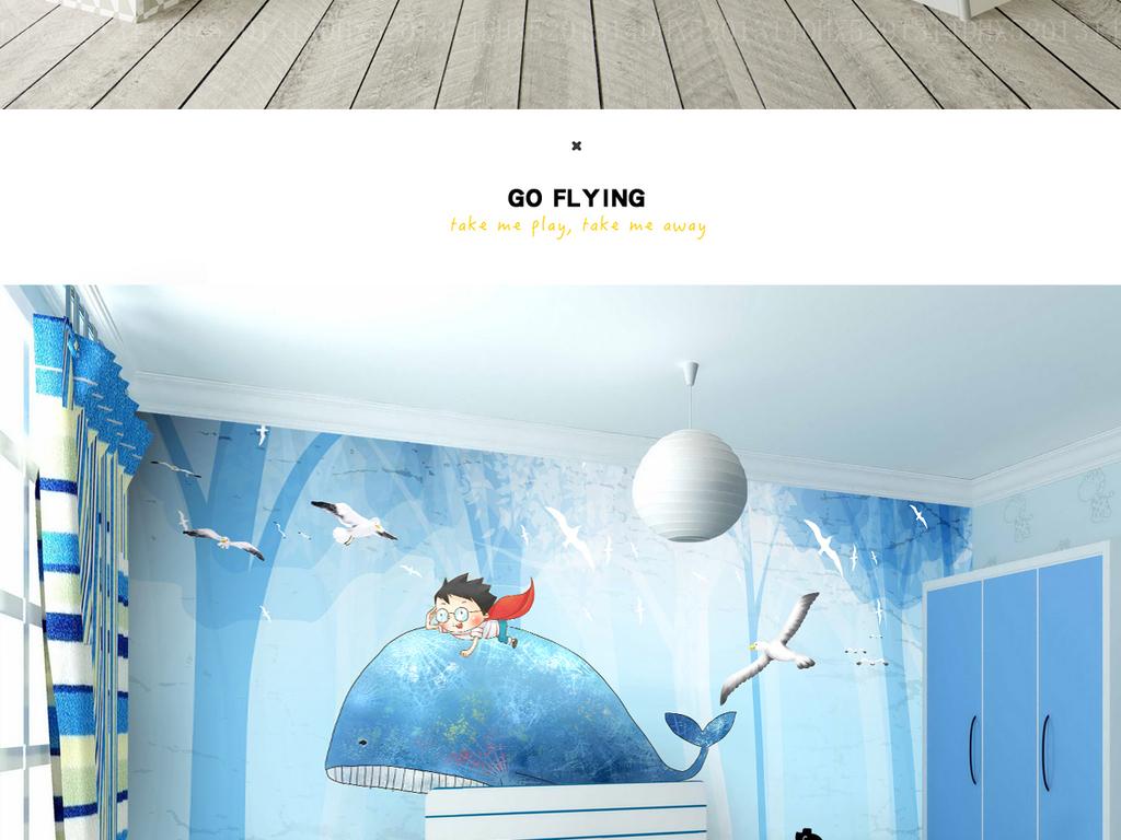现代手绘男孩鲸鱼森林可爱卡通儿童房背景墙
