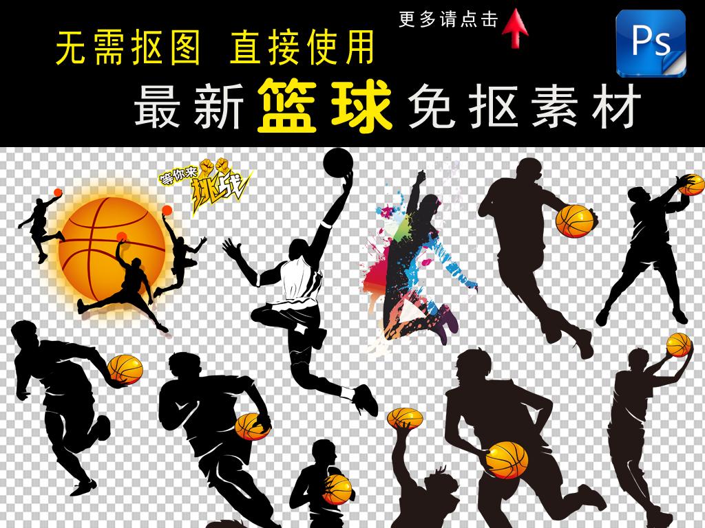 手绘简单篮球海报