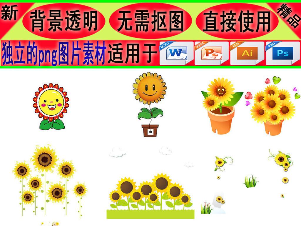 png)                                  卡通向日葵元素手绘卡通