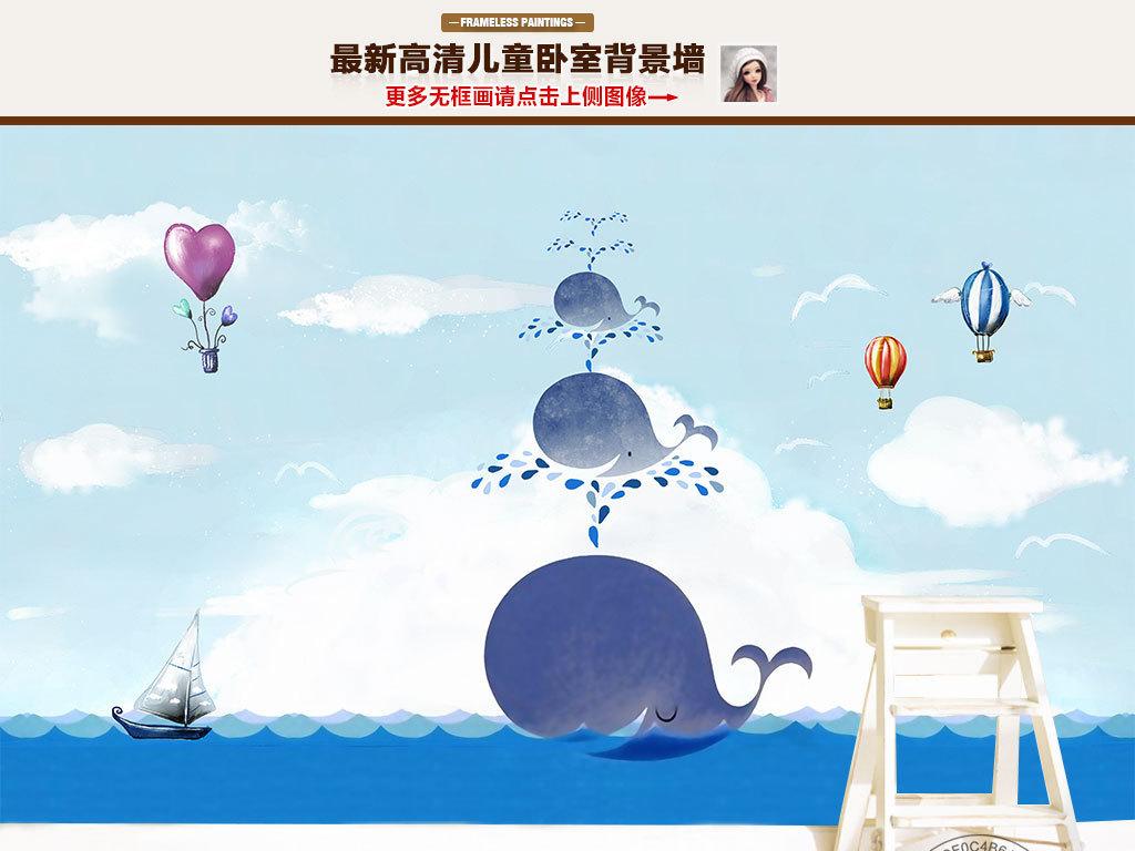 卡通手绘鲸鱼热气球儿童卧室背景墙
