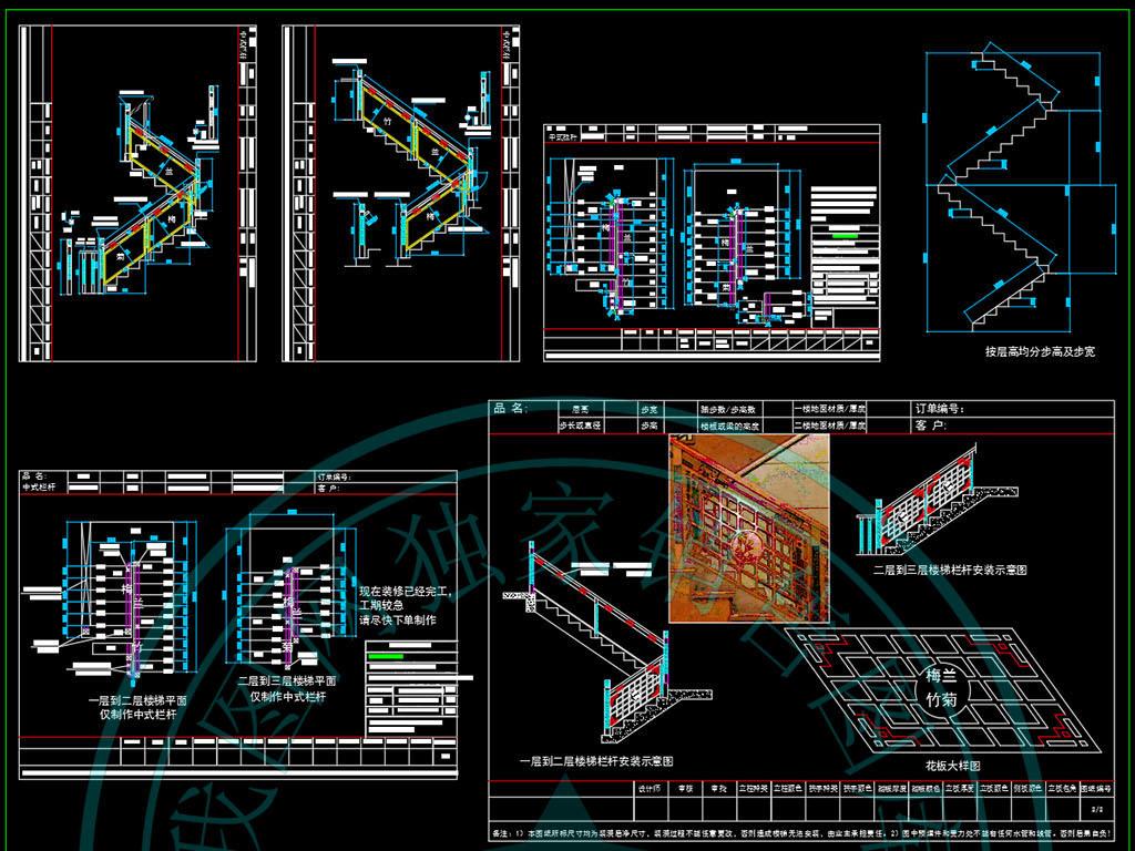 中式经典实木楼梯cad图库带彩图平面设计图下载(图片.