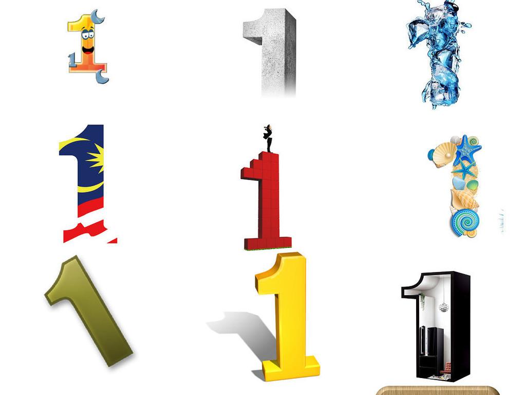 创意卡通数字1ps设计素材2